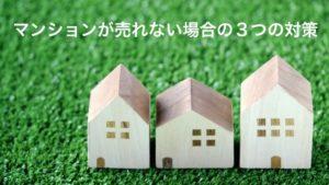 マンションが売れない時にとる3つの対策