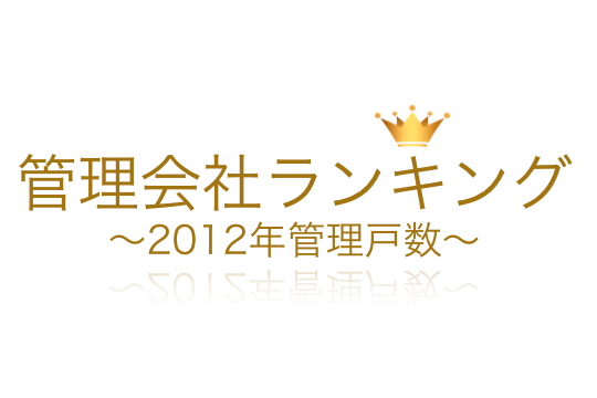 マンション管理会社ランキング2012