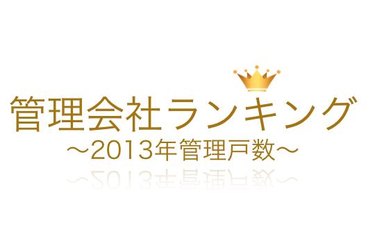 マンション管理会社ランキング2013
