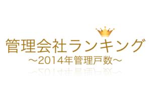 管理会社ランキング2014