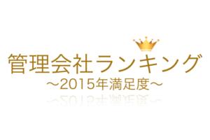 管理会社の満足度ランキング2015