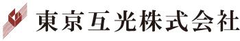 東京互光株式会社