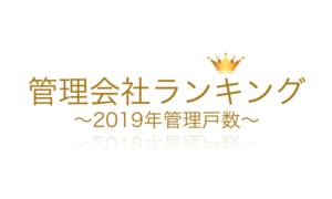 2019年管理会社ランキング